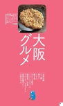 大阪グルメ&みやげ【楽楽 大阪(2017年版)】#004