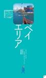 ベイエリアガイド【楽楽 大阪(2017年版)】#005
