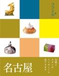 ココミル 名古屋(2017年版)