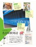 名古屋駅周辺エリアガイド【ココミル 名古屋(2017年版)】#002