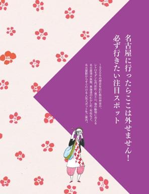 名古屋の注目スポット【ココミル 名古屋(2017年版)】#005