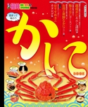 特別付録 泊まって味わうかにBOOK【るるぶ福井 越前 若狭 恐竜博物館'17】#009