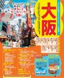 大阪エリアガイド【るるぶ京都 大阪 神戸'17】#003