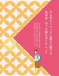 馬車道・山下公園エリアガイド【ココミル 横浜 中華街(2017年版)】#002