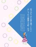 元町・山手エリアガイド【ココミル 横浜 中華街(2017年版)】#004