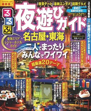 るるぶ夜遊びガイド 名古屋・東海