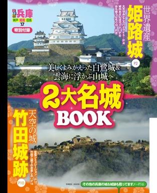2大名城BOOK【るるぶ兵庫 神戸 姫路 但馬'17】#001