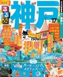 るるぶ神戸'17