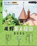 北野異人館街BOOK【るるぶ神戸'17】#001