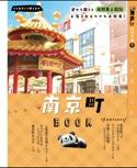 南京町BOOK【るるぶ神戸'17】#002