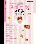 スイーツ&パンBOOK【るるぶ神戸'17】#003