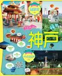 神戸観光案内ガイド【るるぶ神戸'17】#004
