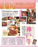神戸の美食ガイド【るるぶ神戸'17】#005