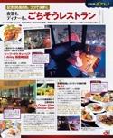 京阪神 夜グルメ【るるぶ夜遊びガイド 関西】#003