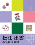 ココミル 松江 出雲 石見銀山 境港(2017年版)