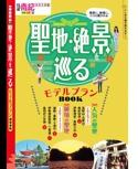 聖地・絶景を巡るモデルプランBOOK【るるぶ南紀 伊勢 志摩'17】#002