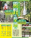 熊野の聖地エリアガイド【るるぶ南紀 伊勢 志摩'17】#003