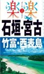 楽楽 石垣・宮古・竹富・西表島(2017年版)