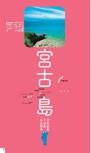 宮古島エリアガイド【楽楽 石垣・宮古・竹富・西表島(2017年版)】#006