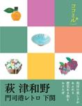 ココミル 萩 津和野 下関(2017年版)