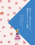 福岡おみやげ・ホテルガイド【ココミル 福岡 柳川 門司港レトロ(2017年版)】#003