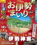 るるぶお伊勢まいり(2017年版)