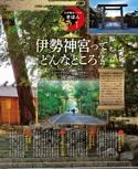 お伊勢まいりの基本と知識【るるぶお伊勢まいり(2017年版)】#001