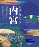内宮おまいりガイド【るるぶお伊勢まいり(2017年版)】#003