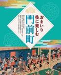 門前町・宿ガイド【るるぶお伊勢まいり(2017年版)】#005