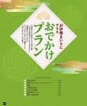 おでかけプラン【るるぶお伊勢まいり(2017年版)】#006
