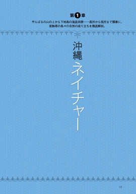 沖縄ネイチャー【ニッポンを解剖する!沖縄図鑑】#001
