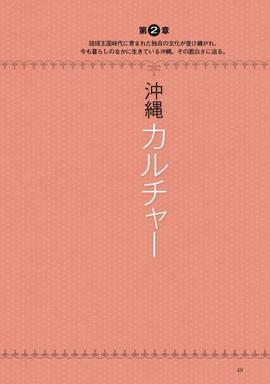 沖縄カルチャー【ニッポンを解剖する!沖縄図鑑】#002