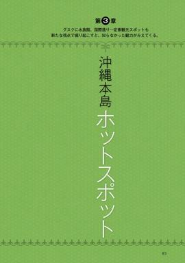 沖縄本島ホットスポット【ニッポンを解剖する!沖縄図鑑】#003