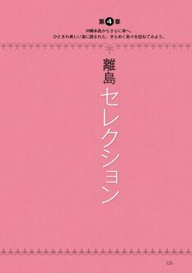 離島セレクション【ニッポンを解剖する!沖縄図鑑】#004