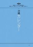 沖縄カレンダー【ニッポンを解剖する!沖縄図鑑】#005