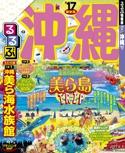 るるぶ沖縄'17