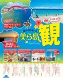 美ら島観光ガイド【るるぶ沖縄'17】#001