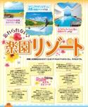 楽園リゾートホテルガイド【るるぶ沖縄'17】#005