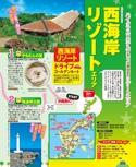 西海岸リゾートエリアガイド【るるぶ沖縄'17】#009