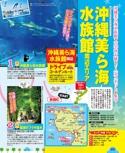 沖縄美ら海水族館周辺エリアガイド【るるぶ沖縄'17】#010