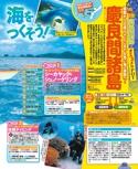 慶良間諸島エリアガイド【るるぶ沖縄'17】#012