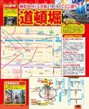 道頓堀エリアガイド【るるぶ大阪ベスト'18】#002