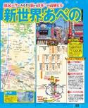 新世界・あべのエリアガイド【るるぶ大阪ベスト'18】#003