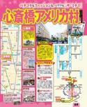 なんば・心斎橋・アメリカ村エリアガイド【るるぶ大阪ベスト'18】#004