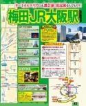 梅田・JR大阪駅エリアガイド【るるぶ大阪ベスト'18】#005