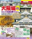 人気おでかけSPOT【るるぶ大阪ベスト'18】#006