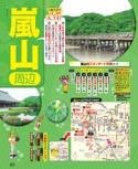 嵐山・金閣寺周辺エリアガイド【るるぶ京都'18】#004