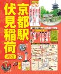 京都駅・伏見稲荷周辺エリアガイド【るるぶ京都'18】#005
