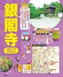 銀閣寺エリアガイド【るるぶ京都'18】#007