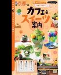 カフェ&スイーツ案内【るるぶ京都'18】#009